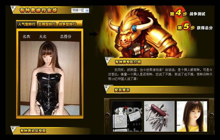 So China's 'War Hero Online' is dishing out a delicious, chinky-eyed sex ...