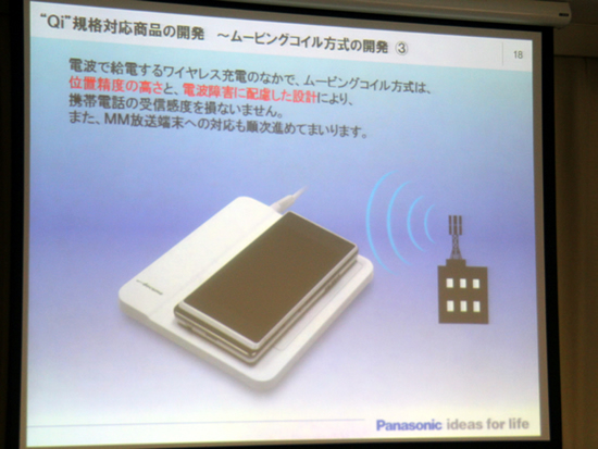 panasonic charger pad 3