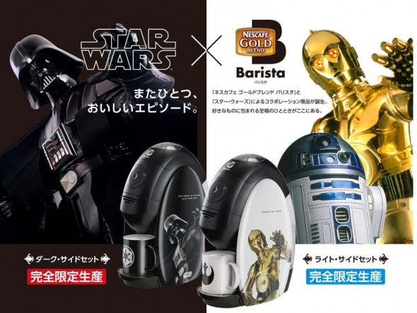 nestle star wars coffee machine 590x443