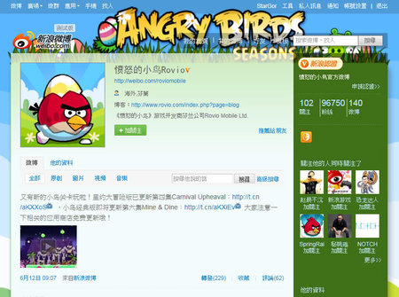 Angry Birds Merchandise Stores5 thumb 450x335