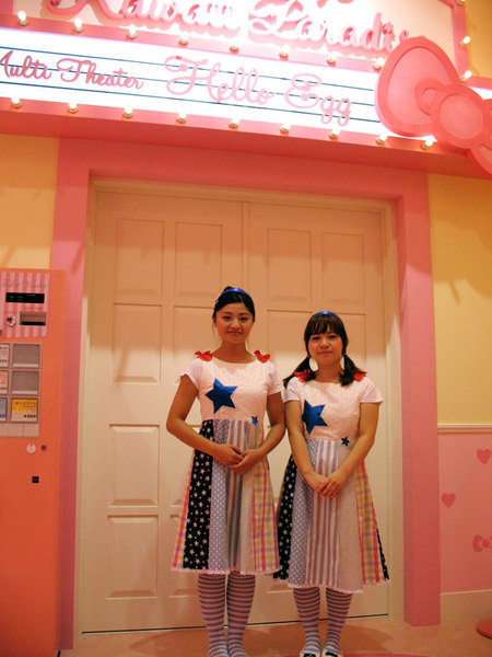Hello-Kitty-Kawaii-Paradise3.jpg