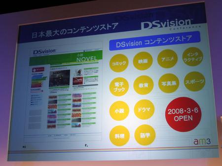 dsvision7.jpg