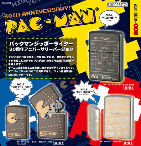 pacman zippo 2 thumb 450x468