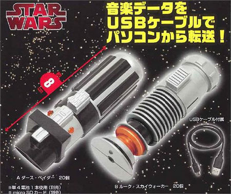 star wars lightsaber mp3 player thumb 450x379