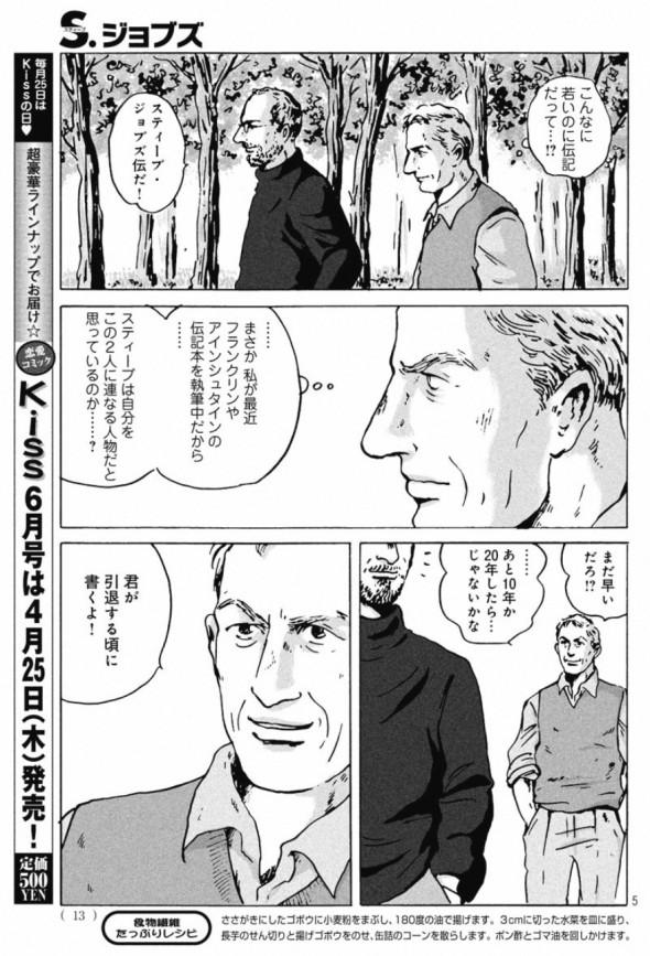 steve-jobs-manga-3
