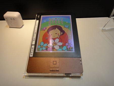 Fujitsu_Color_e-Paper_Module2.jpg