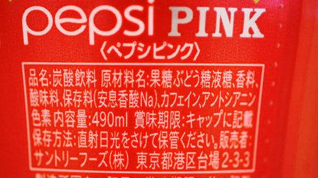 Pepsi-Pink-4.jpg