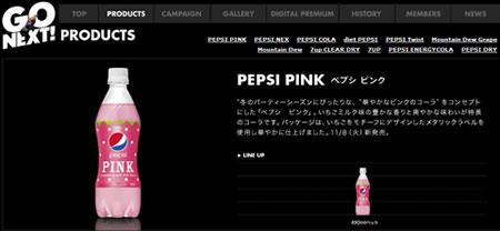 Pepsi-Pink-6.jpg