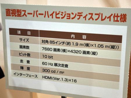 Sharp_Super-Hi-Vision-LCD-Type-85-5.jpg