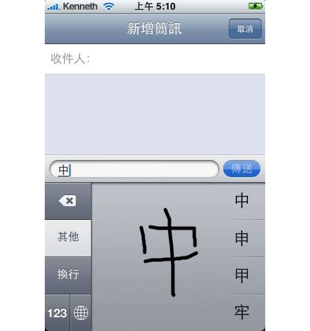 iphone adds chinese handwriting recognition. Black Bedroom Furniture Sets. Home Design Ideas