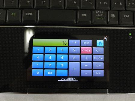sharp-Mebius_PC-NJ70A-2.jpg